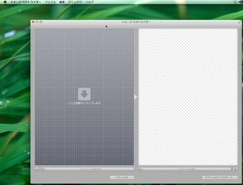 イメージ ベクトライザーScreenSnapz001.jpg