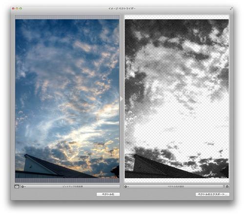 イメージ ベクトライザーScreenSnapz002.jpg