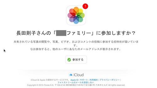 メールScreenSnapz006.jpg