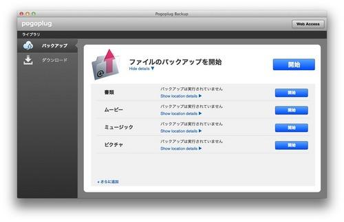 Pogoplug BackupScreenSnapz001.jpg