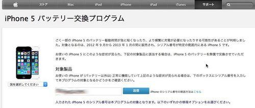 iphone5-batt.jpg