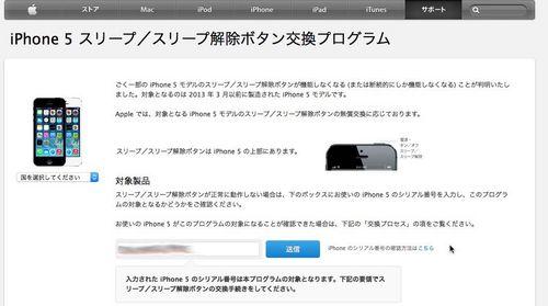 iphone5-sleep.jpg